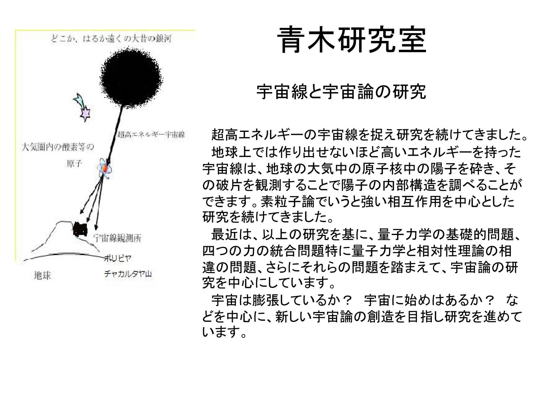 青木宏 教員情報   創価大学 理工学部