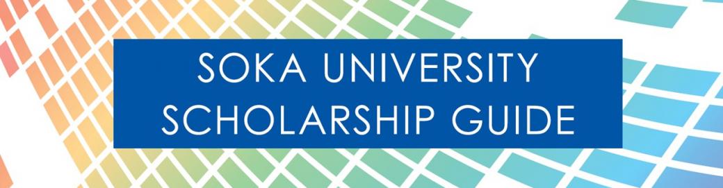 大学 給付 型 奨学 金 2020