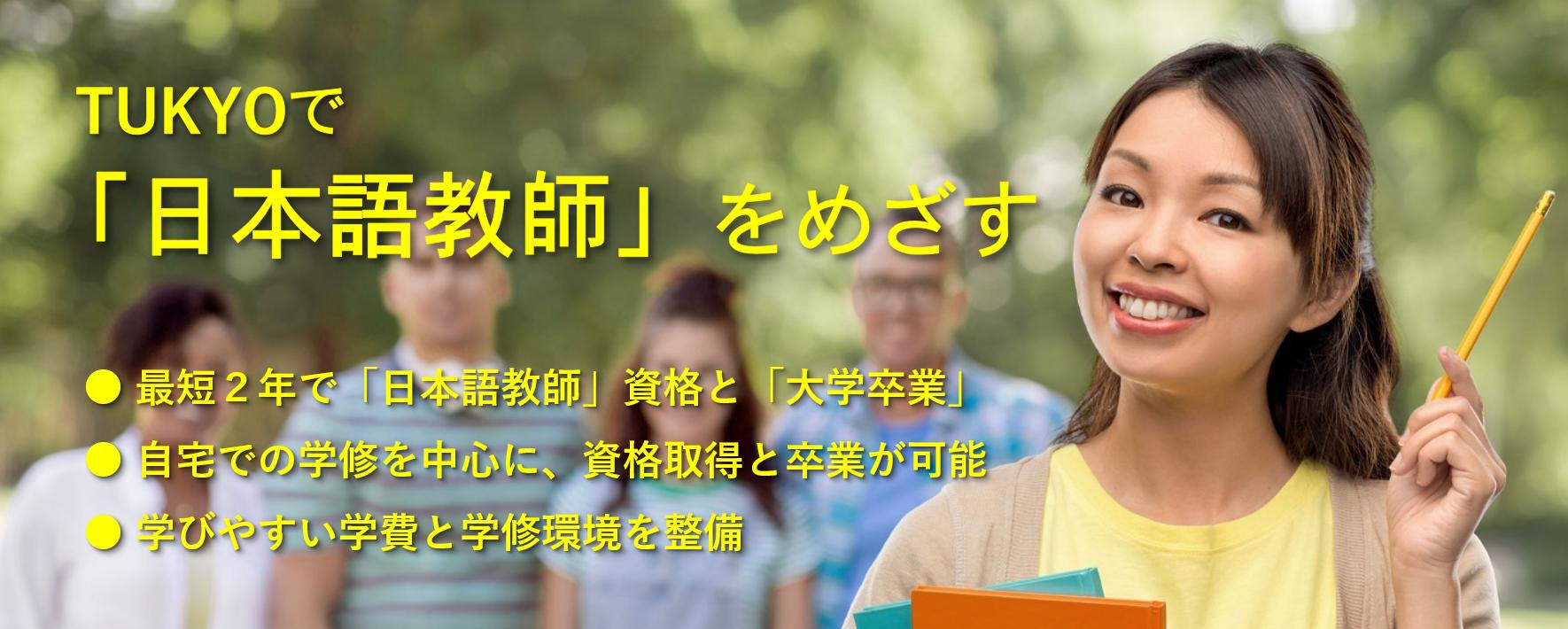 ポータル 創価 大学 サイト 通信