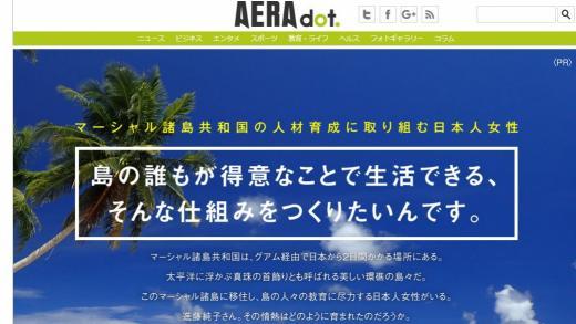 朝日新聞出版のニュースサイト「...